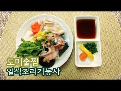 """2019 일식조리기능사 실기영상 """"도미술찜"""" By : HaRoss"""