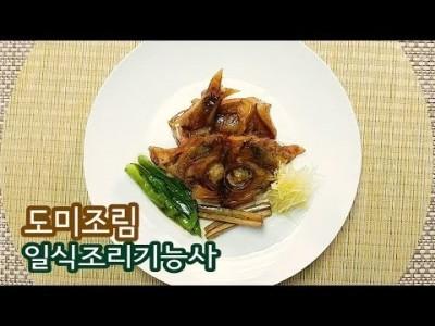 """2019 일식조리기능사 실기영상 """"도미조림"""" By : HaRoss"""
