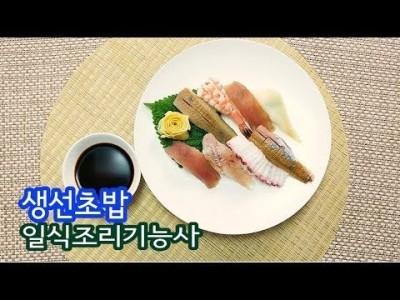 """2019 일식조리기능사 실기영상 """"생선초밥"""" By : HaRoss"""