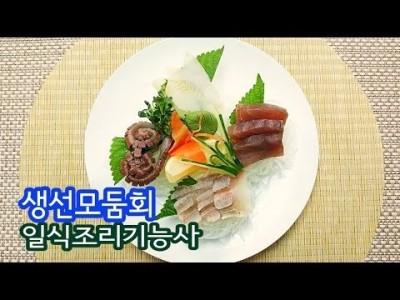 """2019 일식조리기능사 실기영상 """"생선모둠회"""" By : HaRoss"""