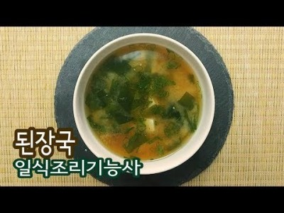 """2019 일식조리기능사 실기영상 """"된장국"""" By : HaRoss"""