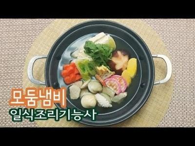 """2019 일식조리기능사 실기영상 """"모둠냄비"""" By : HaRoss"""