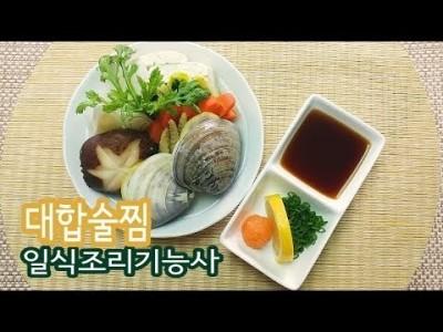 """2019 일식조리기능사 실기영상 """"대합술찜"""" By : HaRoss"""