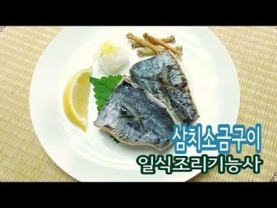 """2019 일식조리기능사 실기영상 """"삼치소금구이"""" By : HaRoss"""