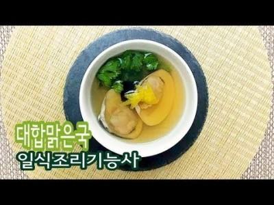 """2019 일식조리기능사 실기영상 """"대합맑은국"""" By : HaRoss"""