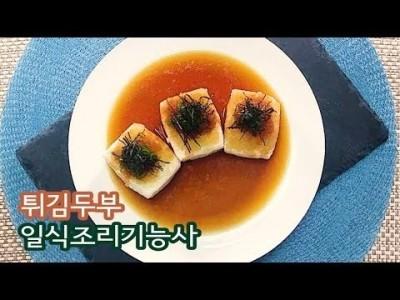 """2019 일식조리기능사 실기영상 """"튀김두부"""" By : HaRoss"""