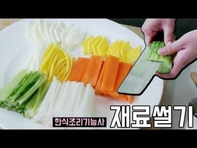 재료썰기 | 한식조리기능사 실기 동영상