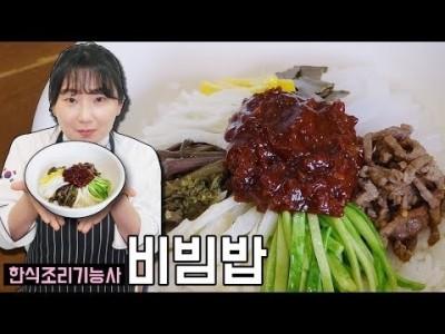 비빔밥 만들기 | 한식조리기능사 실기동영상