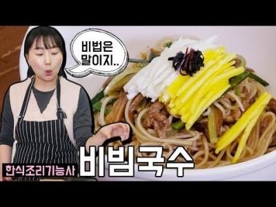 비빔국수 만드는법 [ 한식조리기능사 실기동영상 ]