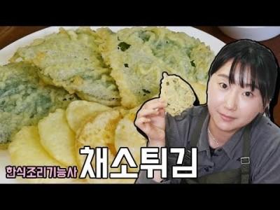 [ 한식조리기능사 실기동영상 ] 정발쌤의 채소튀김 만드는법 (바삭바삭 야채튀김)