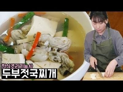 [ 한식조리기능사 실기동영상 ] 정발쌤의 두부젓국찌개 만드는법