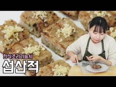 [ 한식조리기능사 실기동영상 ] 정발쌤의 섭산적 만드는법
