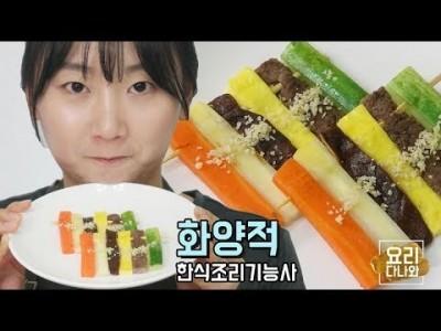 [ 한식조리기능사 실기동영상 ] 정발쌤의 화양적 만드는법