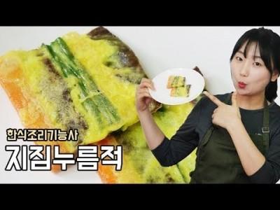 [ 한식조리기능사 실기동영상 ] 지짐누름적 만드는법