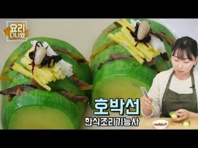 호박선 만들기 [ 한식조리기능사 실기 동영상 ]
