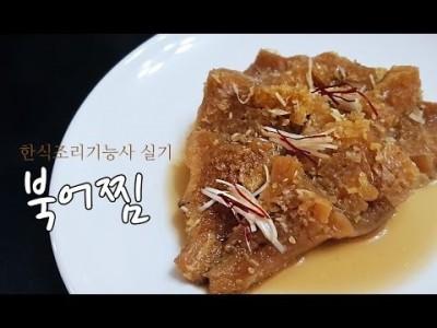 한식조리기능사 실기동영상, 북어찜 만드는법 [요리다나와]