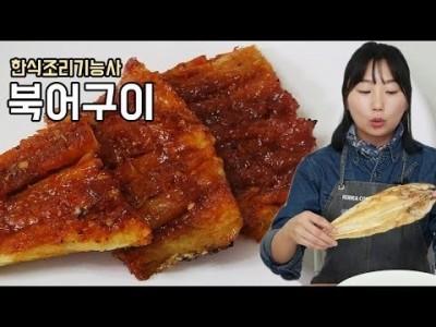 [한식조리기능사 실기] 북어구이 만들기