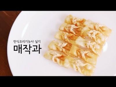 궁중과자 매작과 만드는법! 한식조리기능사 실기 동영상