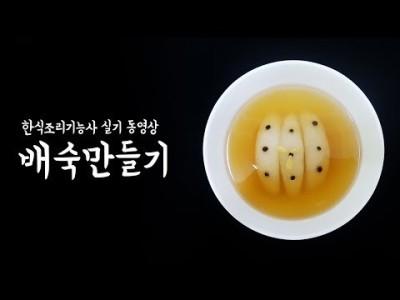 배숙 (배수정과) 만드는법 [한식조리기능사 실기 동영상]