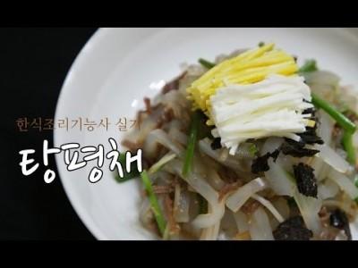 한식조리기능사 실기동영상 탕평채 만드는법 한식요리 궁중요리