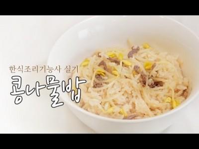 한식조리기능사 실기동영상 , 콩나물밥 만드는법 [요리다나와]