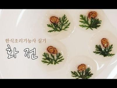 한식조리기능사 실기동영상 , 화전 만드는법 [요리다나와]