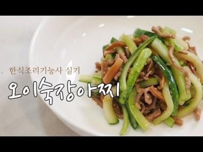 한식조리기능사 실기동영상 : 오이숙장아찌 만드는법 [요리다나와]