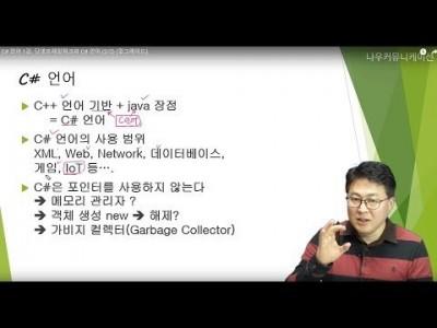 C# 언어 1강. 닷넷프레임워크와 C# 언어 (2/2) (업그레이드)