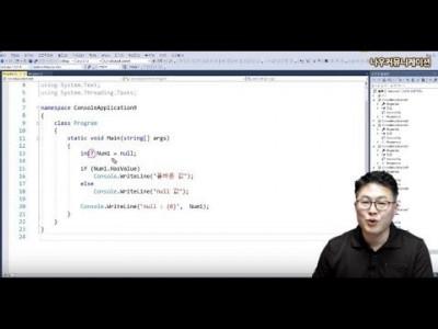 C# 언어 3강. 데이터형 (2/5)- 업그레이드
