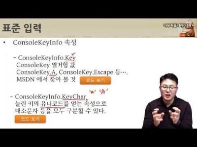 C# 언어 3강. 데이터형 (3/5)- 업그레이드