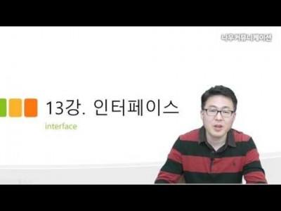 C# 13강 인터페이스