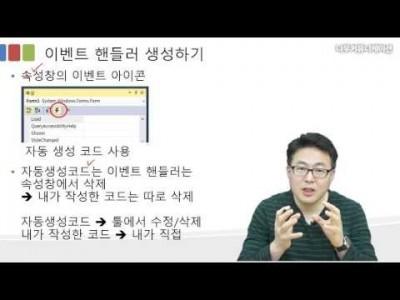 C# 언어 15강. 이벤트 핸들러 & 출력