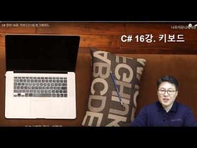 C# 언어 16강. 키보드(1/2) -업그레이드