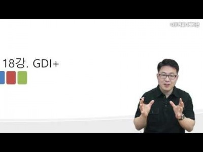 C# 언어 18강. GDI+ (1/2) Graphics