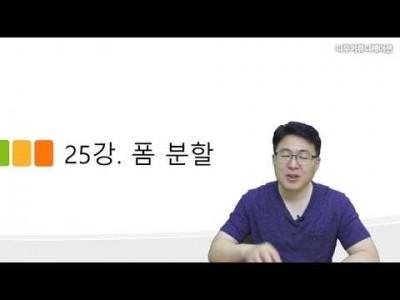 C# 언어 25강. 폼 분할 (1/2)`