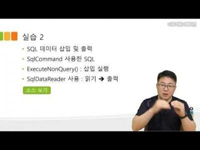 C# 언어 27강. 연결형 데이터베이스 프로그래밍 실습(2/2)