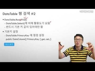 C# 언어 28강. 비연결형 데이터베이스 (2/3)