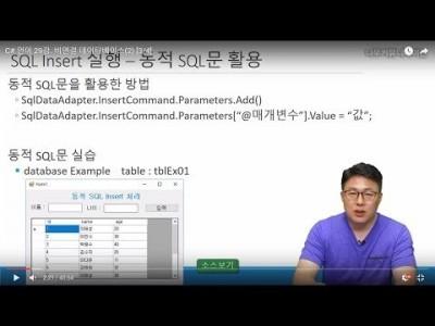C# 언어 29강. 비연결 데이터베이스(2) [3/4]