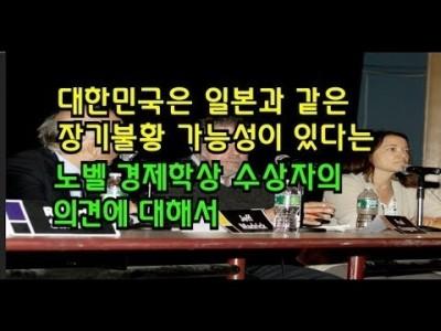 대한민국은 일본과같은 장기불황가능성이있다는 노벨경제학상수상자의 의견에 대해서