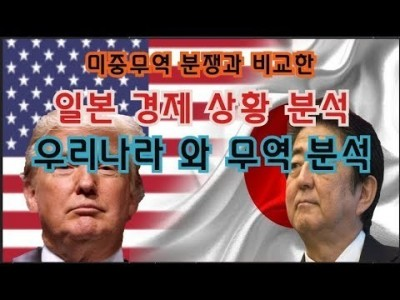 미중무역분쟁과 비교한 일본 경제상황 및 우리나라와 무역분석