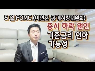 5월 FOMC 미연준공개시장위원회  증시하락 기준금리인하가능성