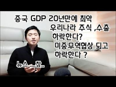 중국GDP증가율20년만에최악우리나라수출,주식하락한다?미중무역협상타결되도하락?