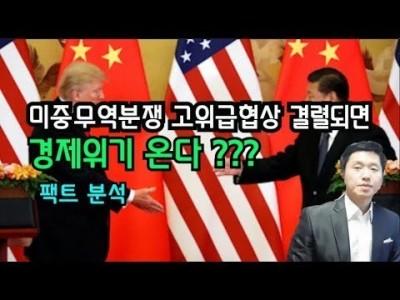 미중무역분쟁 고위급협상결렬되면 경제위기온다?? 팩트점검 미국제조업,고용 지표