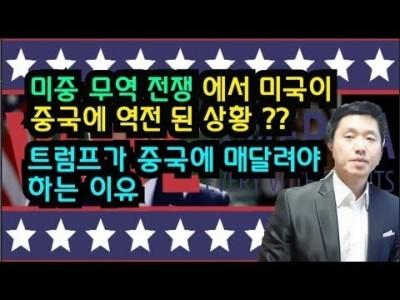 미중무역전쟁에서오히려 미국이중국에 역전된상황?? 트럼프가중국에 매달려야하는이유