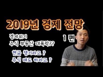 [1편]2019년경제전망경제위기,주식,부동산대폭락?현금챙기라고?주식매도하라고?