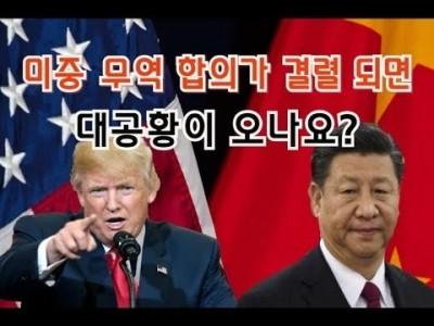 미중무역협상이 결렬되면 대공황이 오나요?