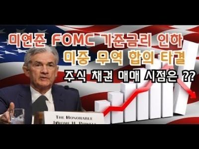 미연준 FOMC 기준금리 인하,미중무역협상 타결 시 주식,채권의 매매 타이밍은 언제인가요??