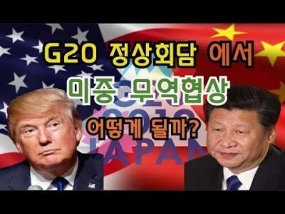 G20정상회담 미중무역협상 어떻게 될까? 미국의중국 압박 과 중국대응 경제전망