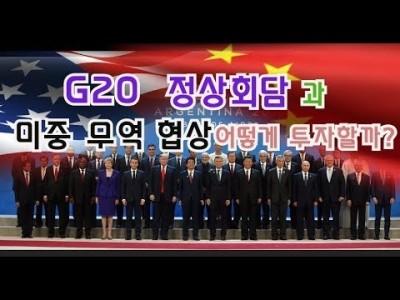 G20정상회담에서 미중무역합의 어떻게될까요?