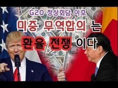G20 정상회담이후 미중무역합의는 환율전쟁이다.